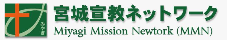宮城宣教ネットワーク Miyagi Mission Network
